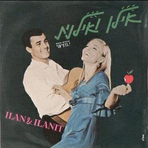 Ilan & Ilanit - אלבום הבכורה משנת 1967