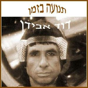 Image result for דוד אבידן